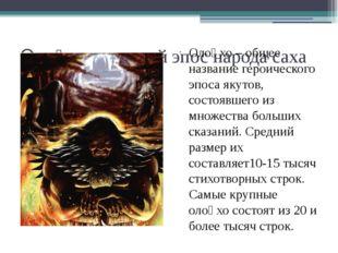 Олоңхо - древний эпос народа саха Олоңхо – общее название героического эпоса