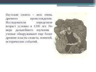 Якутские олонхо – эпос очень древнего происхождения. Исследователи определили