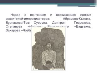 Народ с почтением и восхищением помнит сказителей-импровизаторов: Абрамова-К
