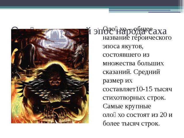 Олоңхо - древний эпос народа саха Олоңхо – общее название героического эпоса...