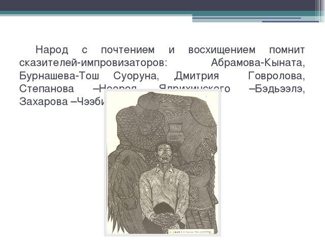 Народ с почтением и восхищением помнит сказителей-импровизаторов: Абрамова-К...
