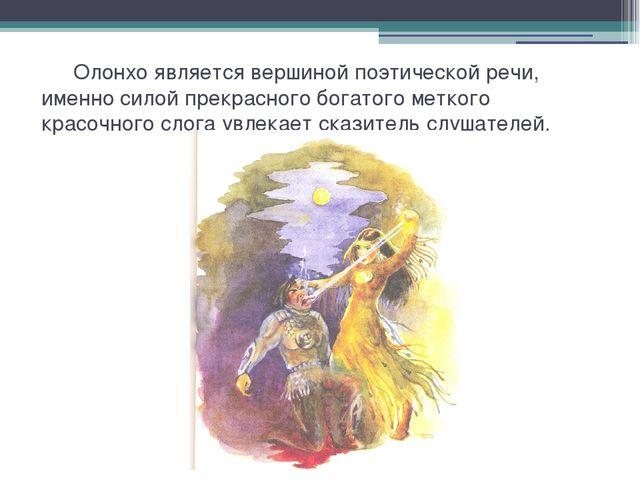 Олонхо является вершиной поэтической речи, именно силой прекрасного богатог...