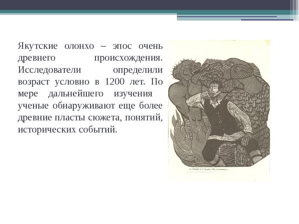 Якутские олонхо – эпос очень древнего происхождения. Исследователи определили...