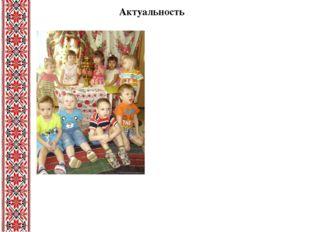 Актуальность Актуальность темы познавательно-речевого развития детей 3-4 лет