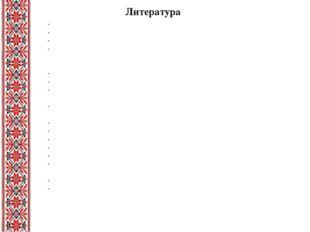 Литература Афанасьев А.Н. Праздники народного календаря.- СПб., 1996 Выготски