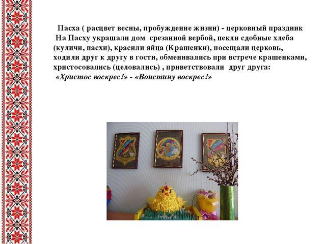 Пасха ( расцвет весны, пробуждение жизни) - церковный праздник На Пасху укра...
