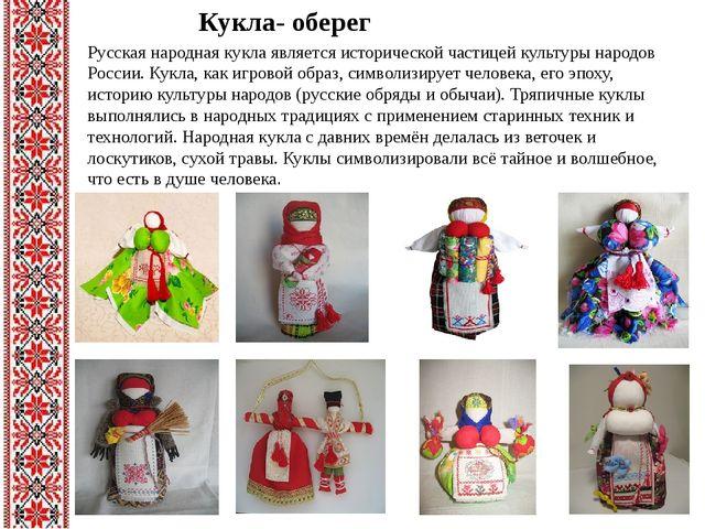 Кукла- оберег Русская народная кукла является исторической частицей культуры...