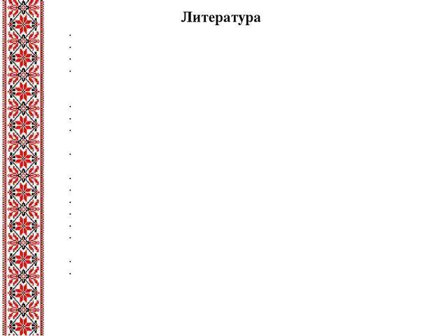 Литература Афанасьев А.Н. Праздники народного календаря.- СПб., 1996 Выготски...