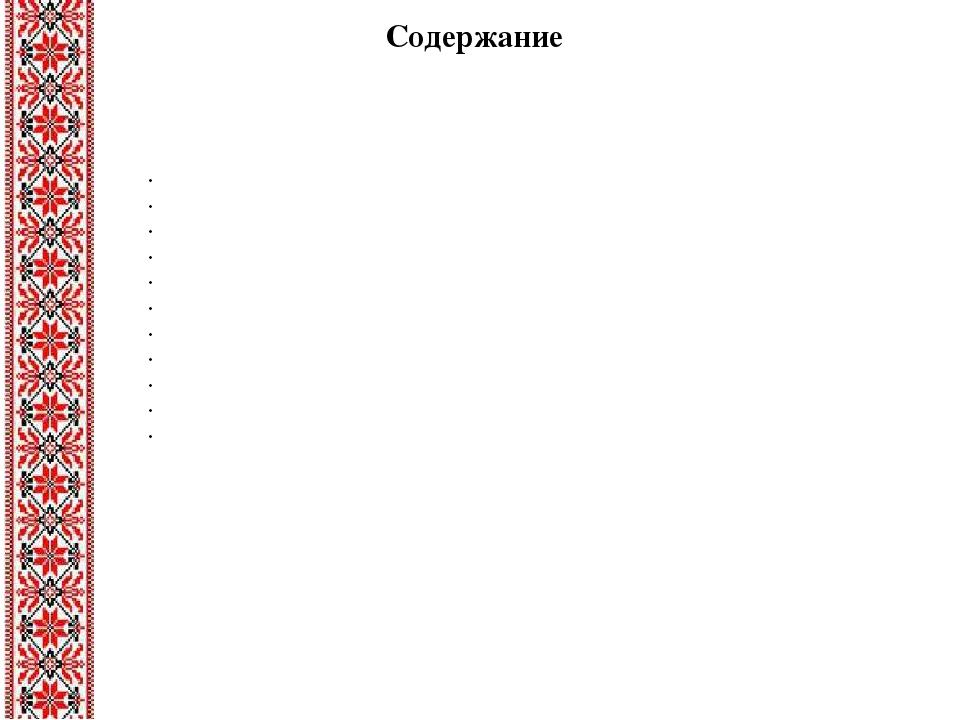 Содержание Актуальность Цели и задачи Формы организации работы Народный кален...
