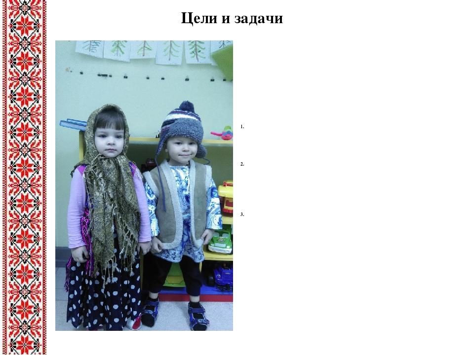 Цели и задачи Цель работы: сформировать у детей интерес к традиционной русско...