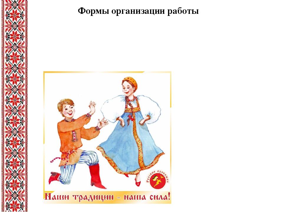 Формы организации работы Проведение традиционных занятий НОД, а также опытов,...