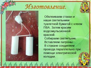 Обклеиваем стакан и наши светильники туалетной бумагой с клеем ПВА. Затем кр