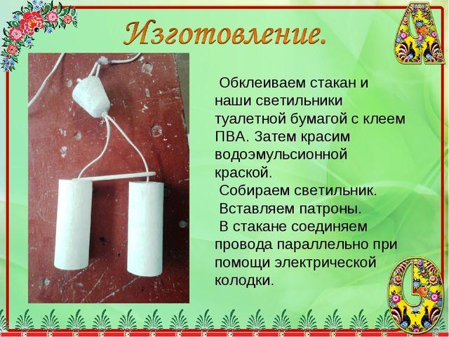 Обклеиваем стакан и наши светильники туалетной бумагой с клеем ПВА. Затем кр...