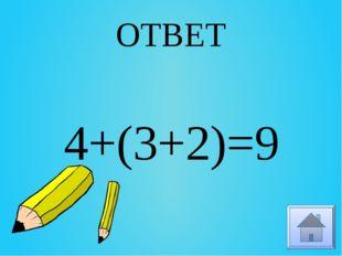Счет Какие числа в ряду пропущены? 1 2 3 5 6 8 9 10 Ответ