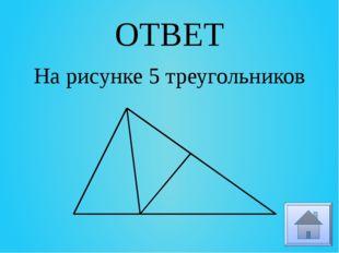 ОТВЕТ Дорога №3