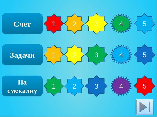 Сколько на рисунке треугольников? На смекалку Ответ