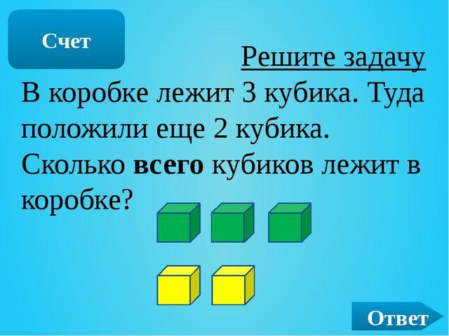 Счет Решите задачу В коробке лежит 3 кубика. Туда положили еще 2 кубика. Скол...