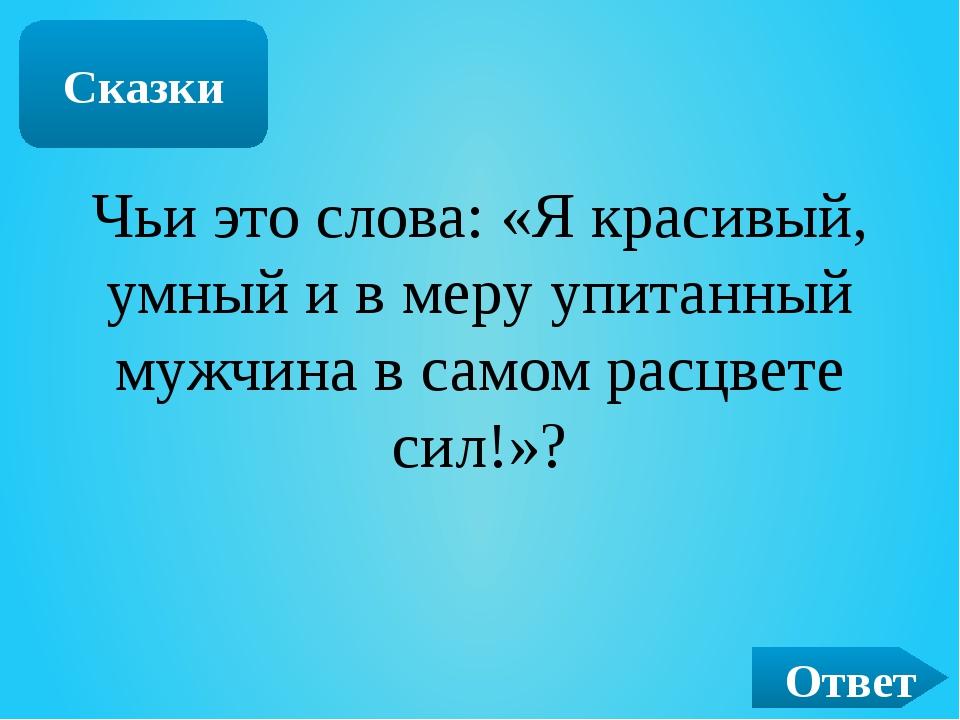 ОТВЕТ Карлсон