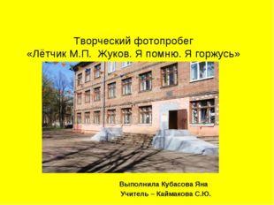 Память Выполнила Кубасова Яна Учитель – Каймакова С.Ю. Творческий фотопробег