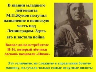 В звании младшего лейтенанта М.П.Жуков получил назначение в воинскую часть по