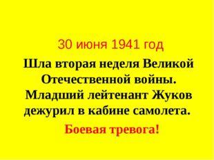 30 июня 1941 год Шла вторая неделя Великой Отечественной войны. Младший лейт