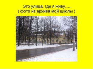 Это улица, где я живу…. ( фото из архива мой школы )