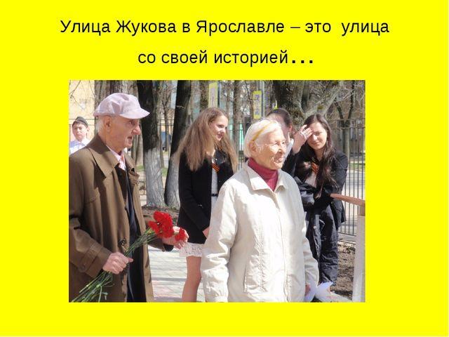 Улица Жукова в Ярославле – это улица со своей историей…
