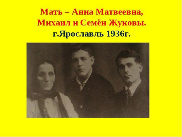 Мать – Анна Матвеевна, Михаил и Семён Жуковы. г.Ярославль 1936г.