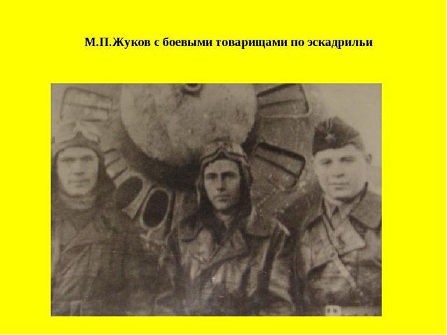 М.П.Жуков с боевыми товарищами по эскадрильи