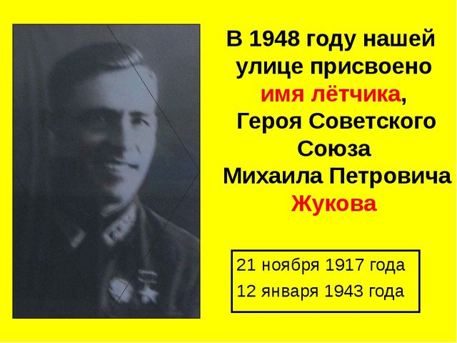 В 1948 году нашей улице присвоено имя лётчика, Героя Советского Союза Михаила...