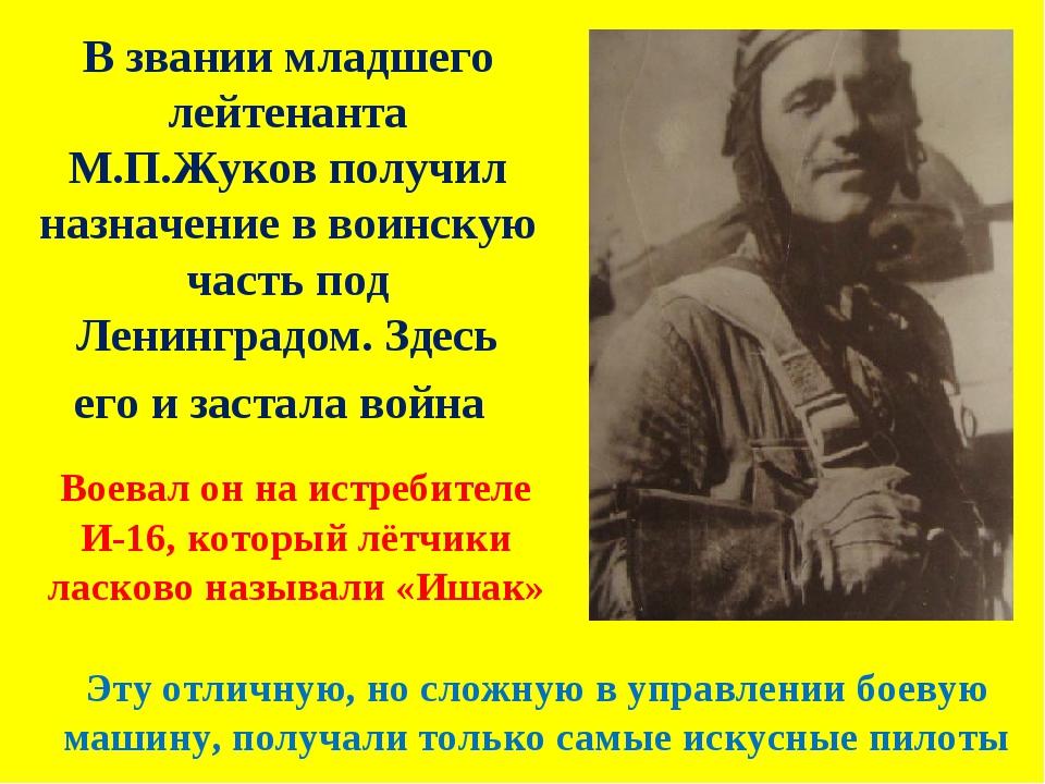 В звании младшего лейтенанта М.П.Жуков получил назначение в воинскую часть по...