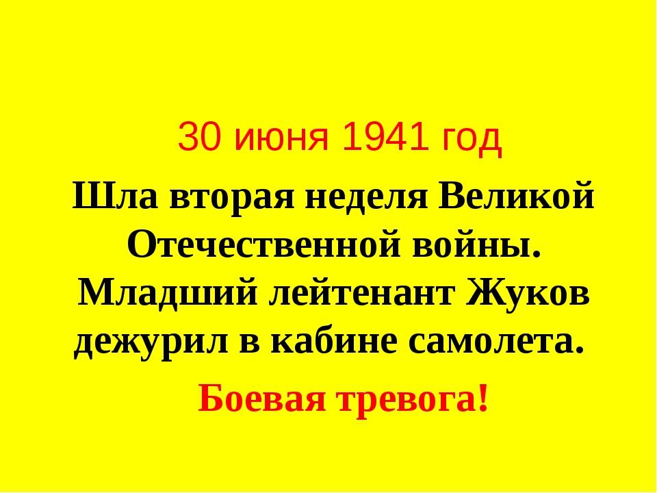 30 июня 1941 год Шла вторая неделя Великой Отечественной войны. Младший лейт...