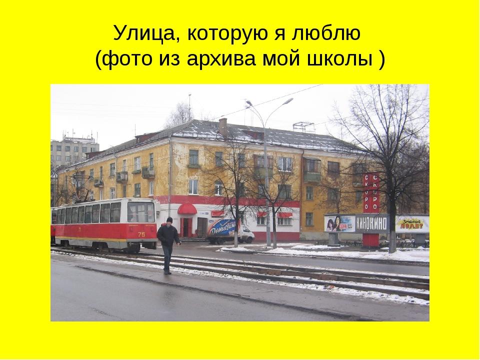 Улица, которую я люблю (фото из архива мой школы )