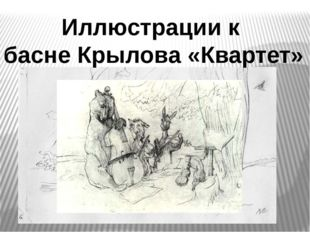 Иллюстрации к басне Крылова «Квартет»