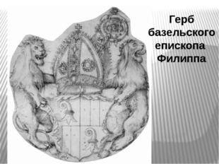 Герб базельского епископа Филиппа