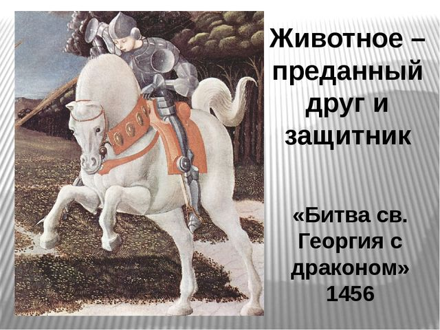 «Битва св. Георгия с драконом» 1456 Животное – преданный друг и защитник