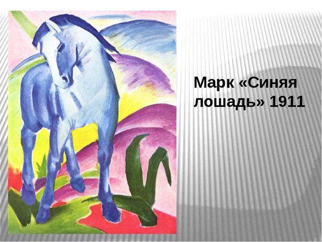 Марк «Синяя лошадь» 1911