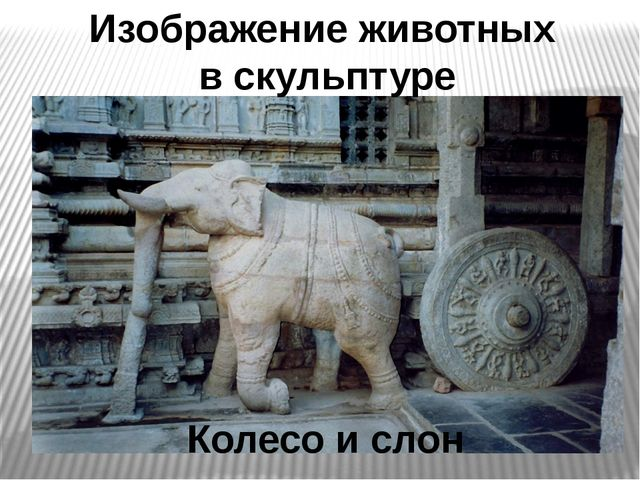 Колесо и слон Изображение животных в скульптуре