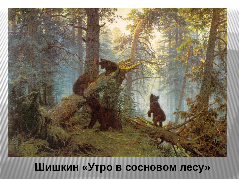 Шишкин «Утро в сосновом лесу»