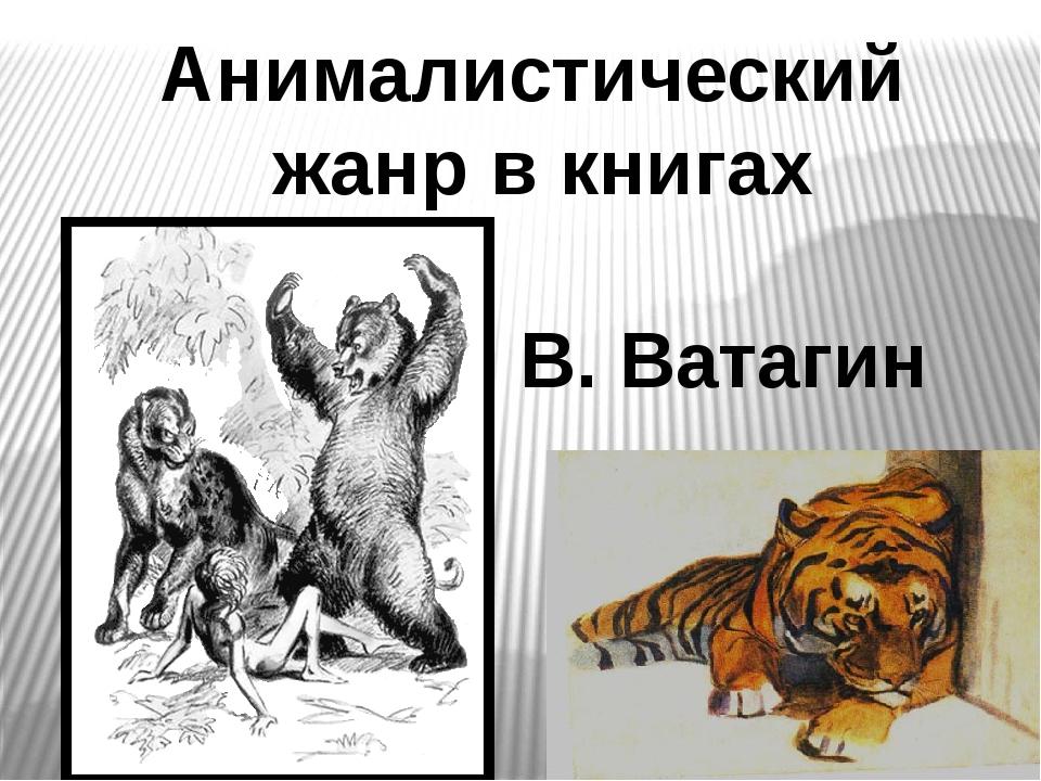 Анималистический жанр в книгах В. Ватагин