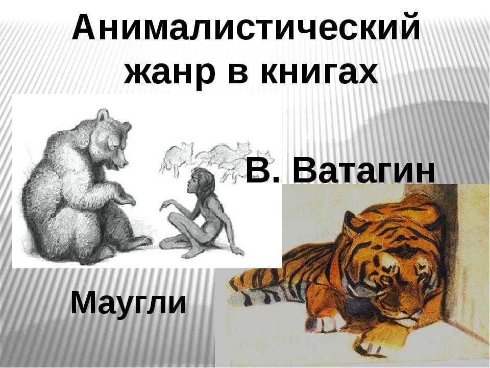 Анималистический жанр в книгах В. Ватагин Маугли