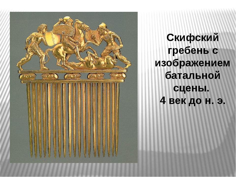 Скифский гребень с изображением батальной сцены. 4 век до н. э.