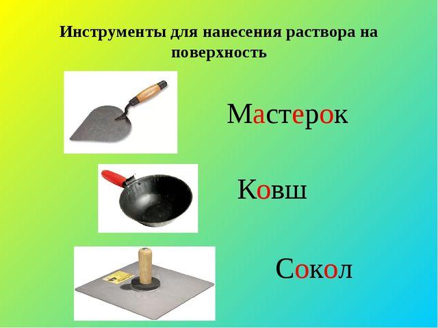 Инструменты для нанесения раствора на поверхность Мастерок Ковш Сокол
