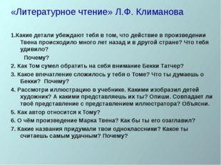 «Литературное чтение» Л.Ф. Климанова 1.Какие детали убеждают тебя в том, что