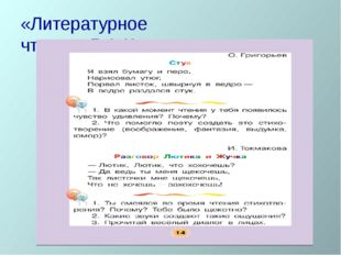 «Литературное чтение»Л.Ф.Климанова