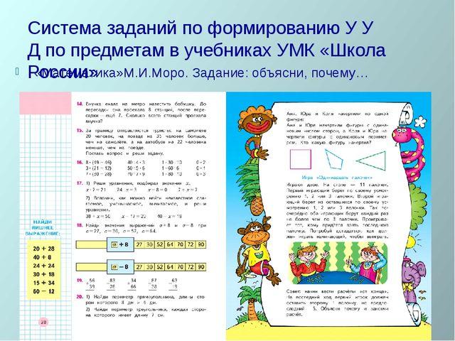 Система заданий по формированию У У Д по предметам в учебниках УМК «Школа Рос...