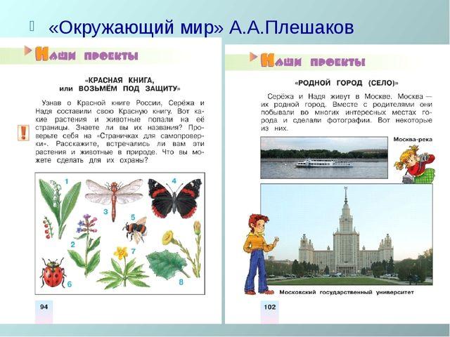 «Окружающий мир» А.А.Плешаков