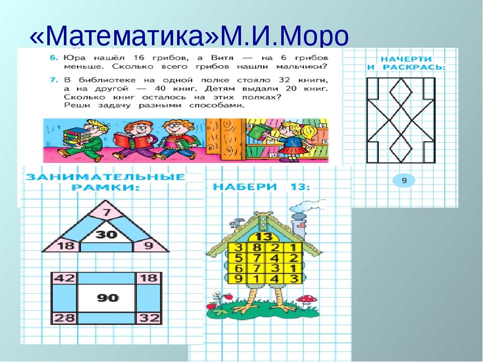 «Математика»М.И.Моро