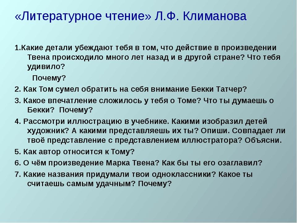 «Литературное чтение» Л.Ф. Климанова 1.Какие детали убеждают тебя в том, что...