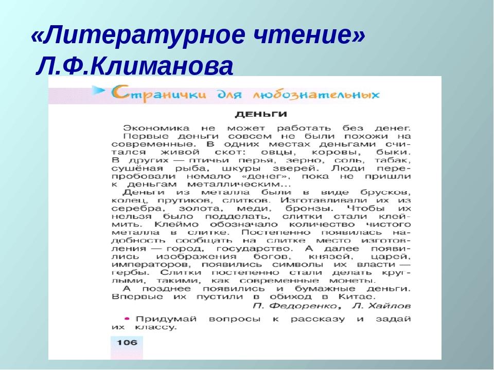 «Литературное чтение» Л.Ф.Климанова